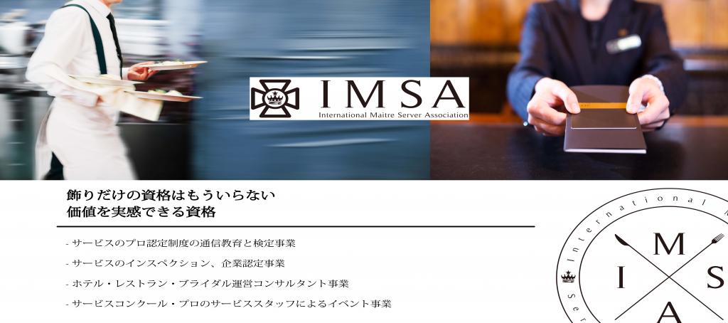 http://imsacareer.net/img/sites/imsa-services/imsa_top-garcon_concierge_2.jpg