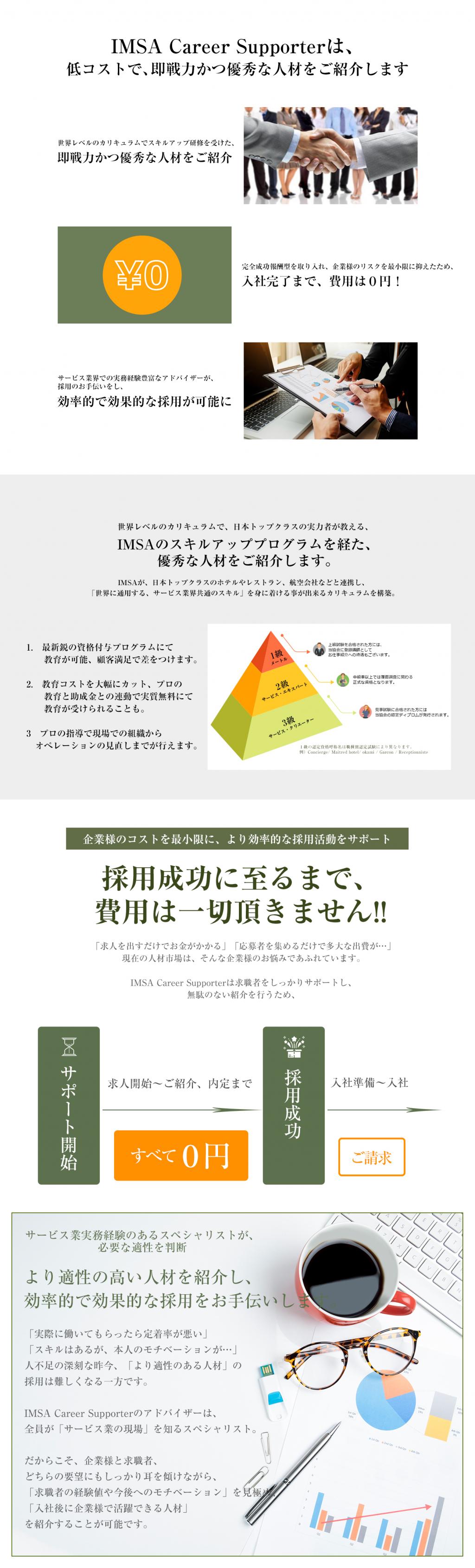 http://imsacareer.net/img/sites/imsa-services/top3.jpg